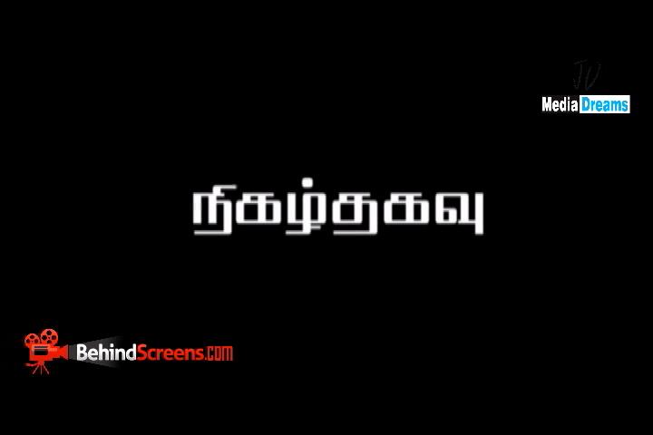 nigazhthagavu